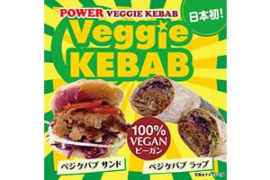 ベジケバブ Veggie KEBABタペストリー