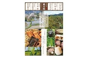 米の辻ポスター