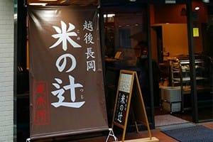 米の辻タペストリー