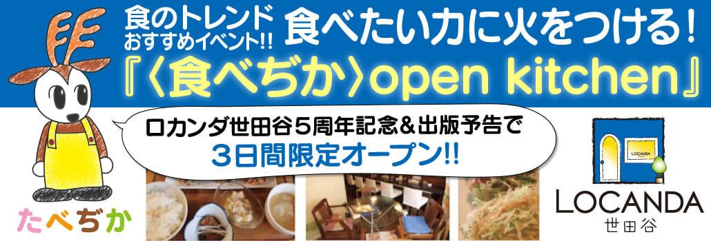 食のトレンドおすすめイベント!!「<食べぢか>open kitchen」
