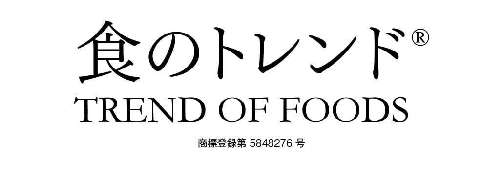 食のトレンド