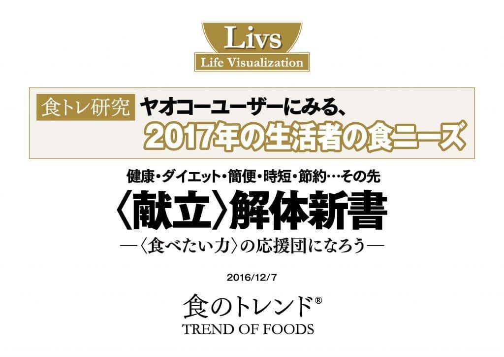 食品メーカー向け市場調査研究レポート「2017年の生活者の食ニーズ」最新版