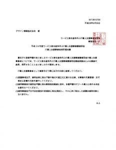 IT導入支援事業者採択通知書