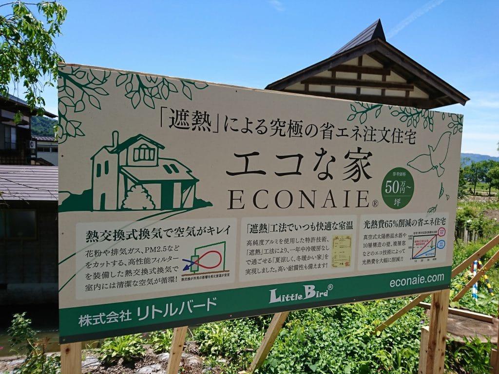 「エコな家」看板