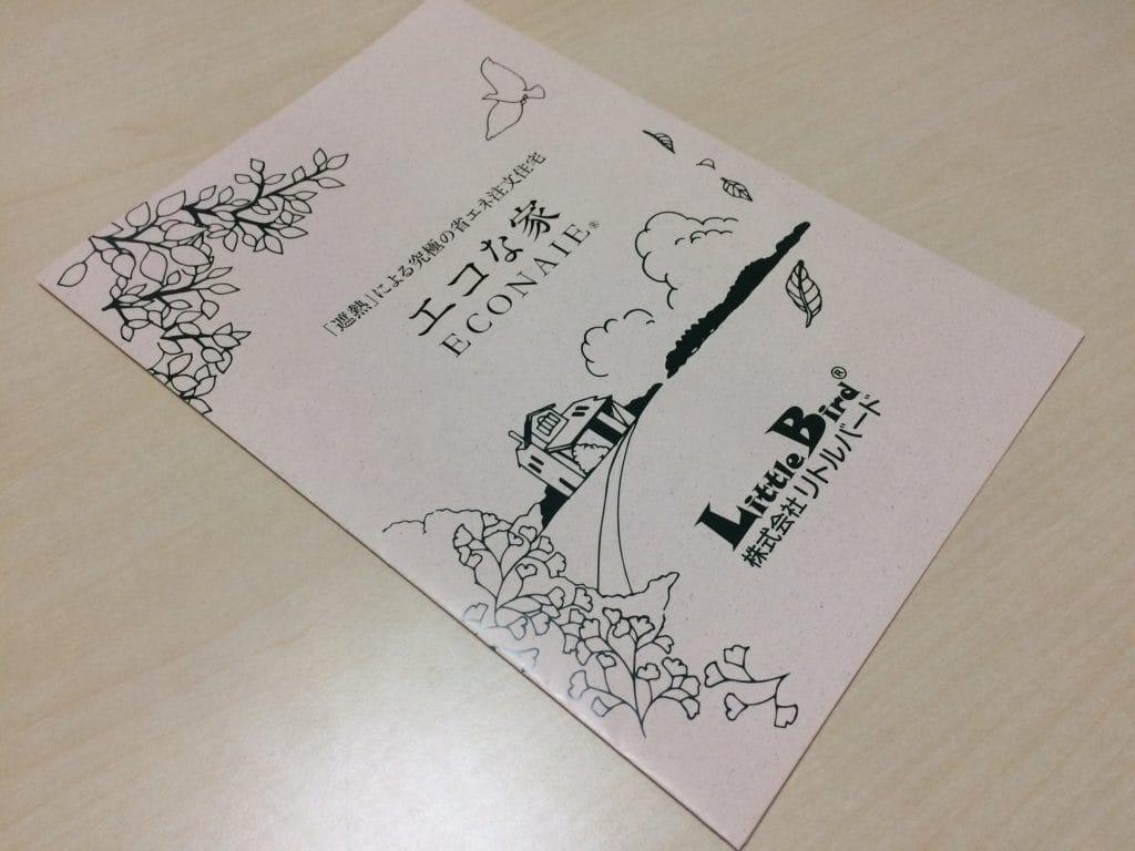 「エコな家」パンフレットデザイン