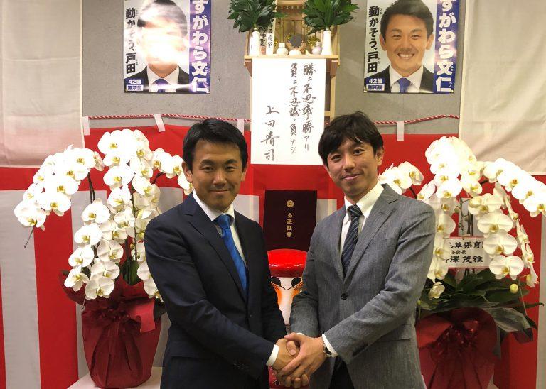 菅原文仁戸田市長とデザイン情報株式会社 代表取締役 辻中玲