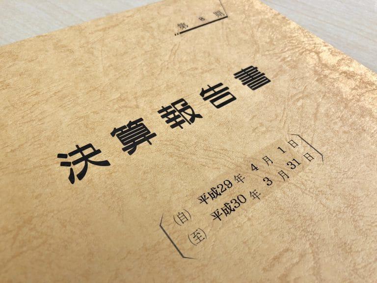 デザイン情報株式会社 決算報告書