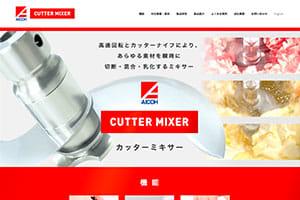 カッターミキサー cuttermixer