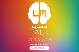 問合せ業務自動応答AIのLogicalMind TALK(ロジカルマインド トーク)