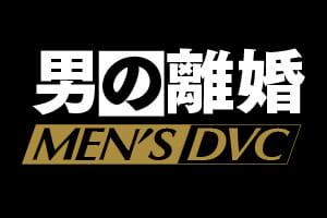 男の離婚 -MEN'S DVC-