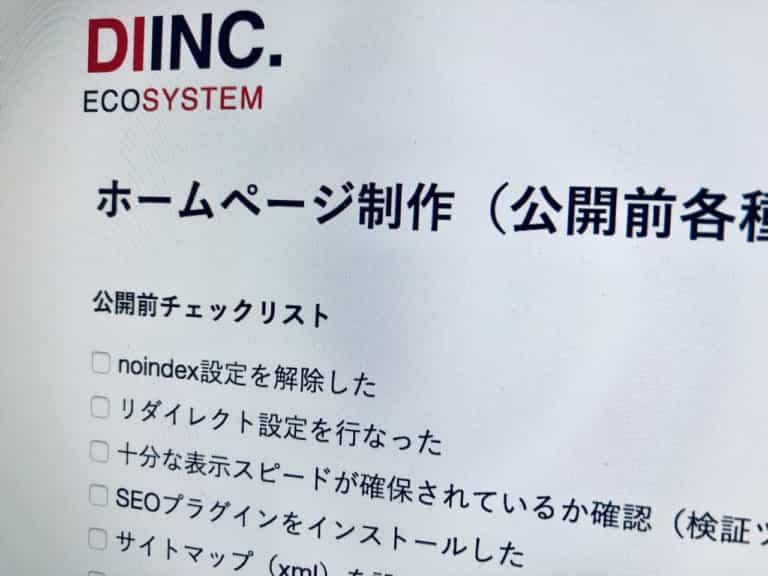 DIINC. ECOSYSTEM(業務効率化)