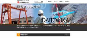 大都機械株式会社ホームページ