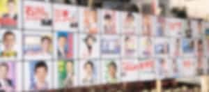 戸田市議会議員選挙2021