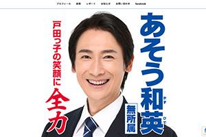 戸田市議会議員あそう和英 ホームページ