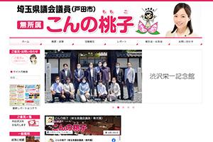 埼玉県議会議員こんの桃子 ホームページ
