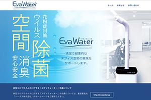 空間除菌「EvaWater」 ホームページ