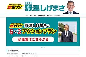 戸田市議会議員野澤しげまさ ホームページ