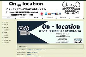 株式会社オンロケーション ホームページ