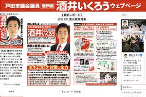 戸田市議会議員酒井郁郎 ホームページ