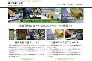 株式会社大盛 ホームページ