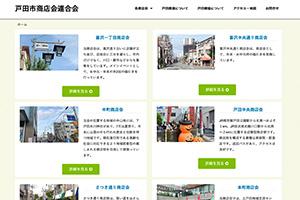 戸田市商店会連合会ホームページ