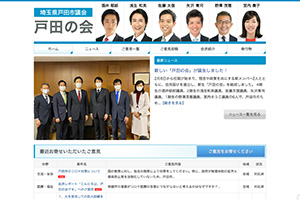 埼玉県戸田市議会会派「戸田の会」 ホームページ