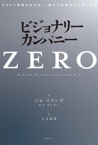 ビジョナリー・カンパニー ZERO