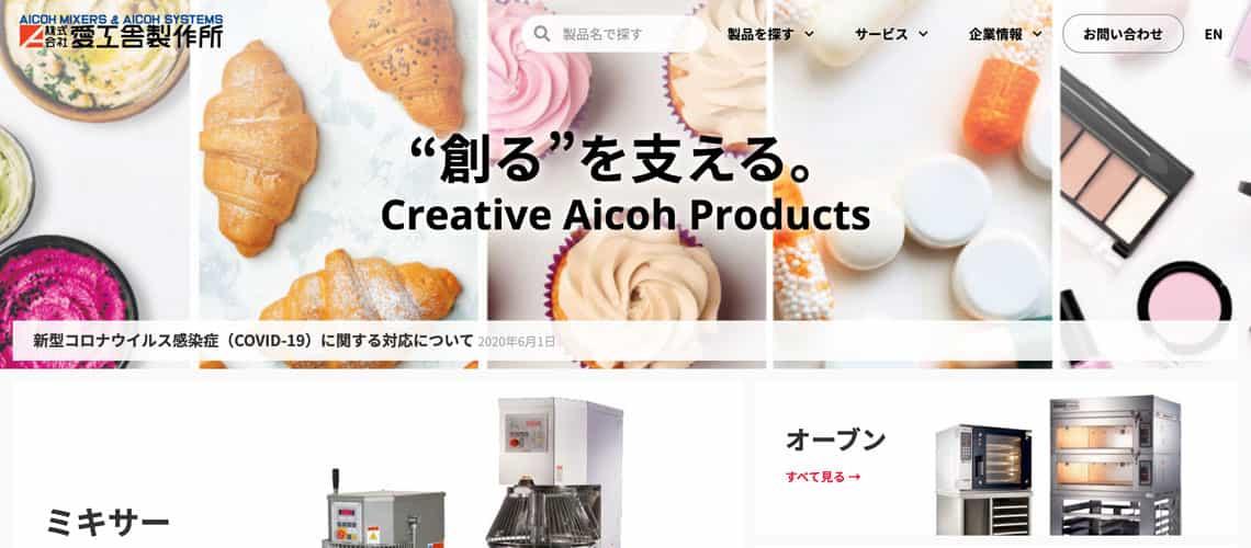 株式会社愛工舎製作所(AICOH) コーポレートサイトリニューアル