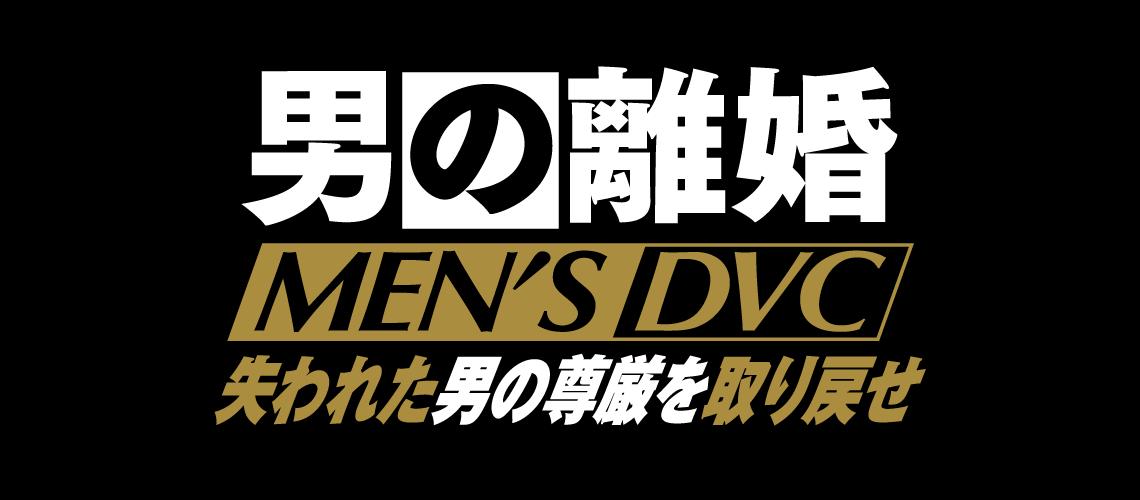 男の離婚(YouTube動画企画制作)